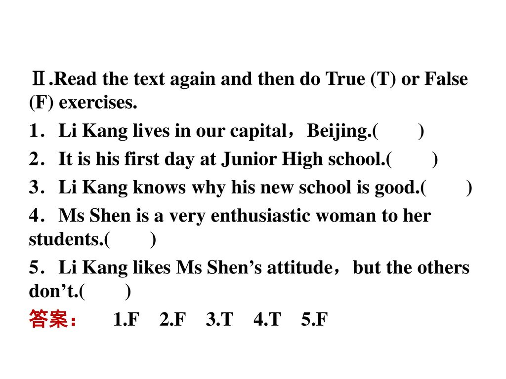 Ⅱ.Read the text again and then do True (T) or False (F) exercises.