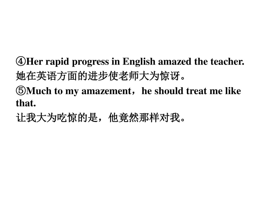 ④Her rapid progress in English amazed the teacher.