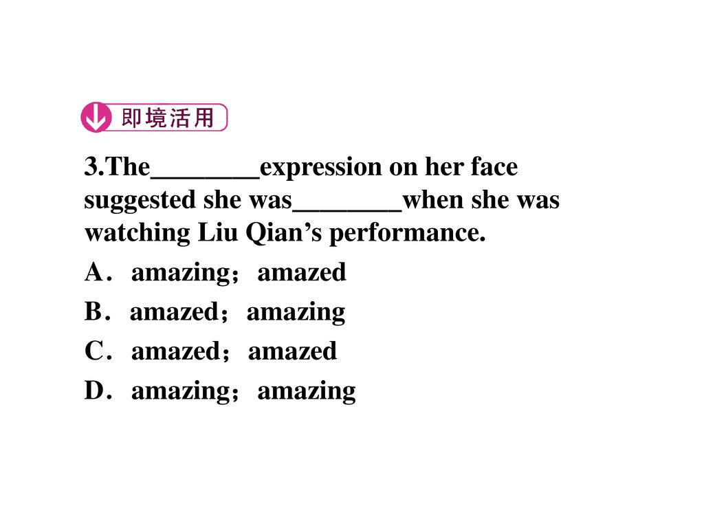3.The________expression on her face suggested she was________when she was watching Liu Qian's performance.