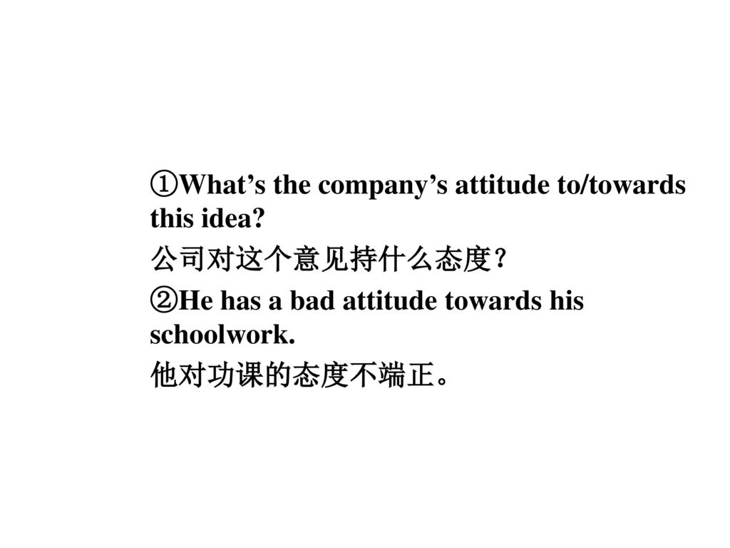 ①What's the company's attitude to/towards this idea