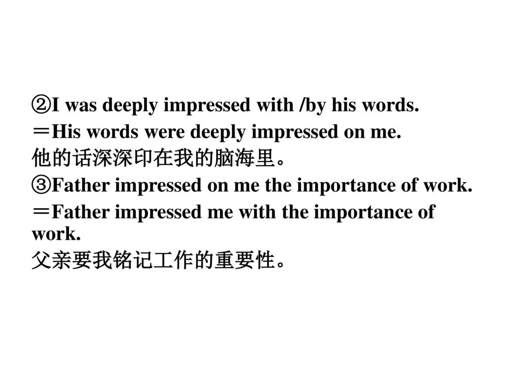 ②I was deeply impressed with /by his words.