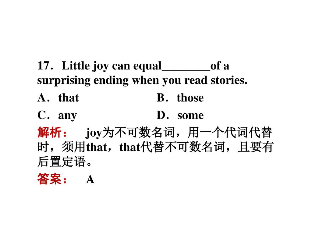 17.Little joy can equal________of a surprising ending when you read stories.