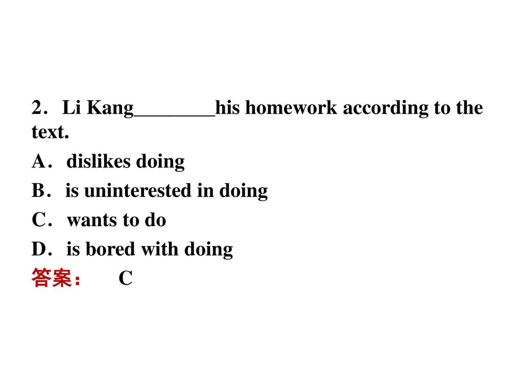 2.Li Kang________his homework according to the text.
