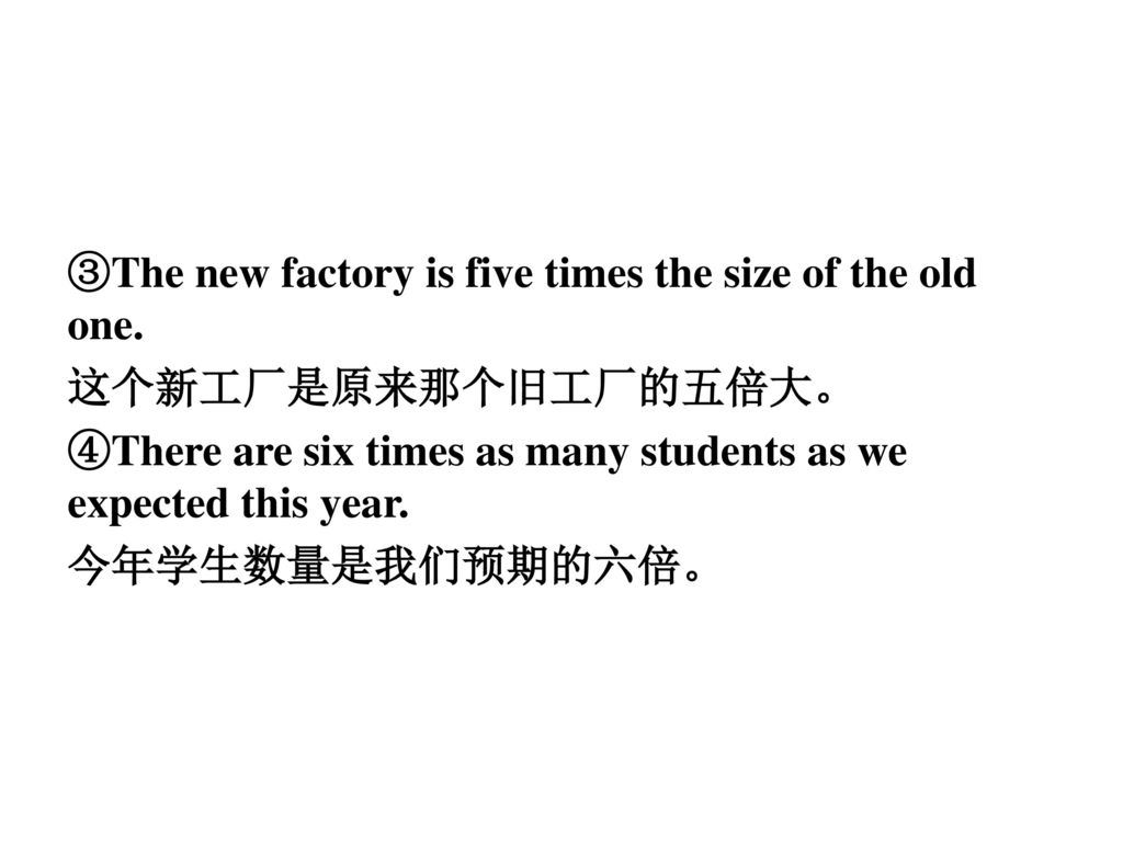③The new factory is five times the size of the old one.