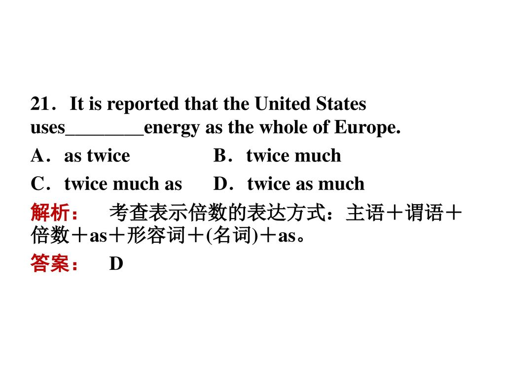 21.It is reported that the United States uses________energy as the whole of Europe.