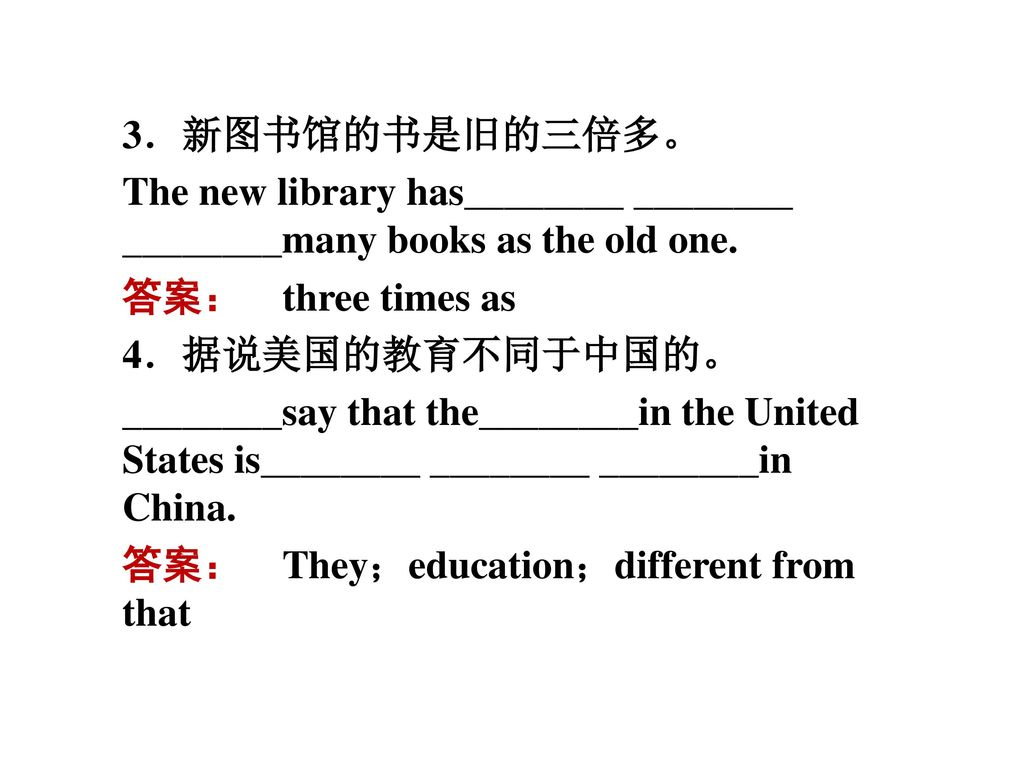 3.新图书馆的书是旧的三倍多。 The new library has________ ________ ________many books as the old one. 答案: three times as.