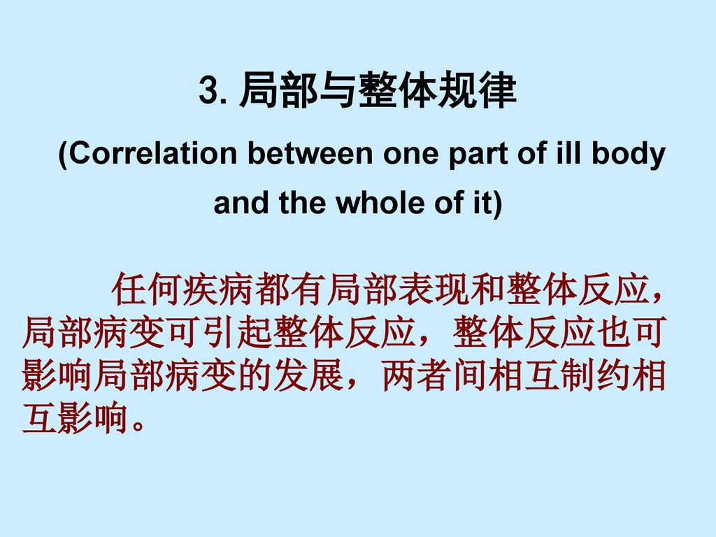 (Correlation between one part of ill body