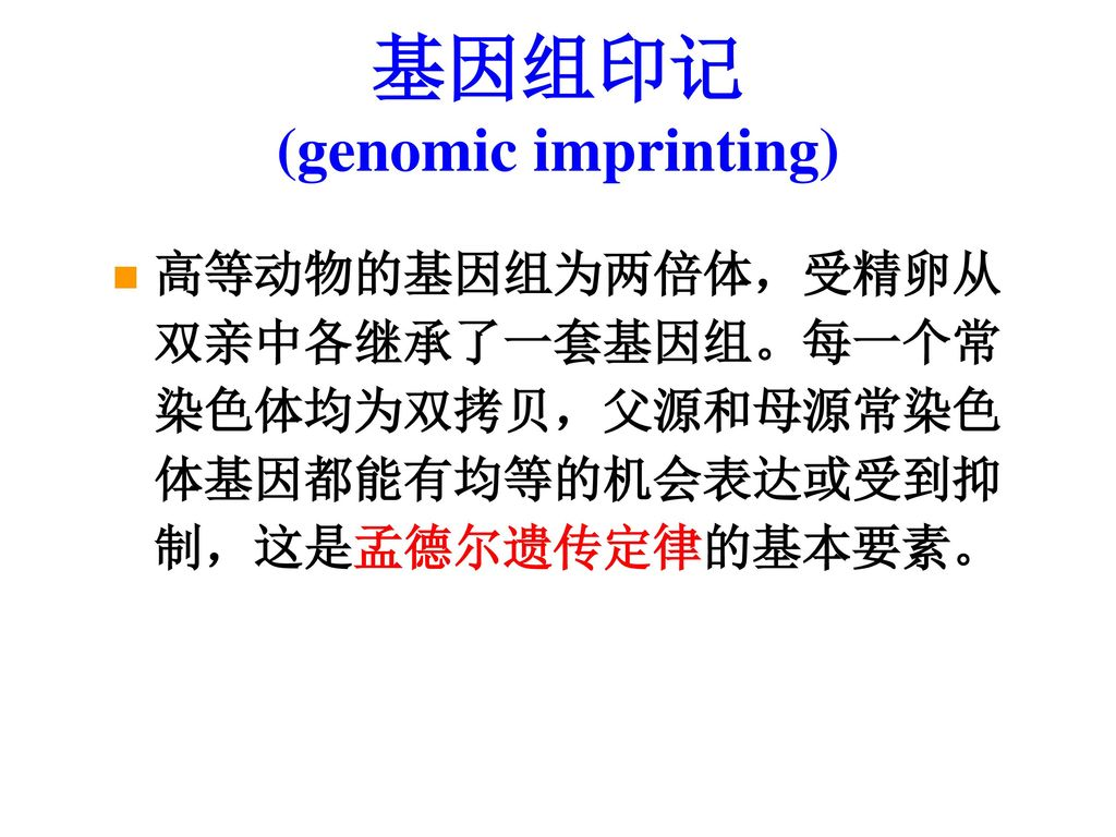 基因组印记 (genomic imprinting)