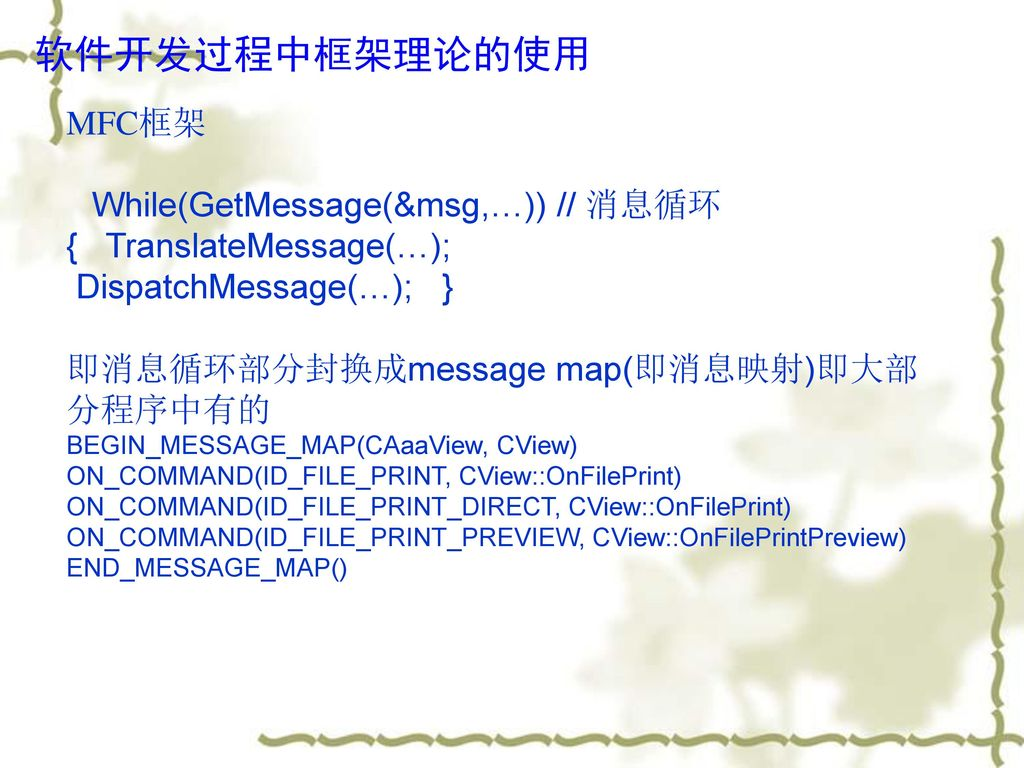 软件开发过程中框架理论的使用 MFC框架. While(GetMessage(&msg,…)) // 消息循环 { TranslateMessage(…); DispatchMessage(…); }