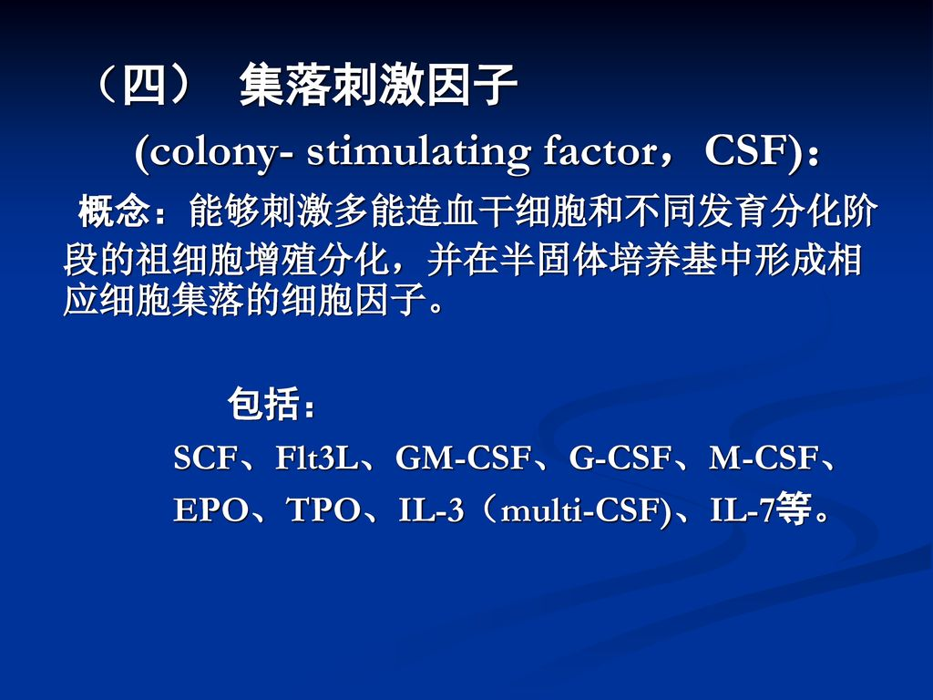 (colony- stimulating factor,CSF):