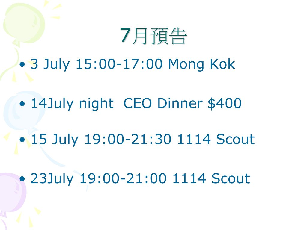 7月預告 3 July 15:00-17:00 Mong Kok 14July night CEO Dinner $400