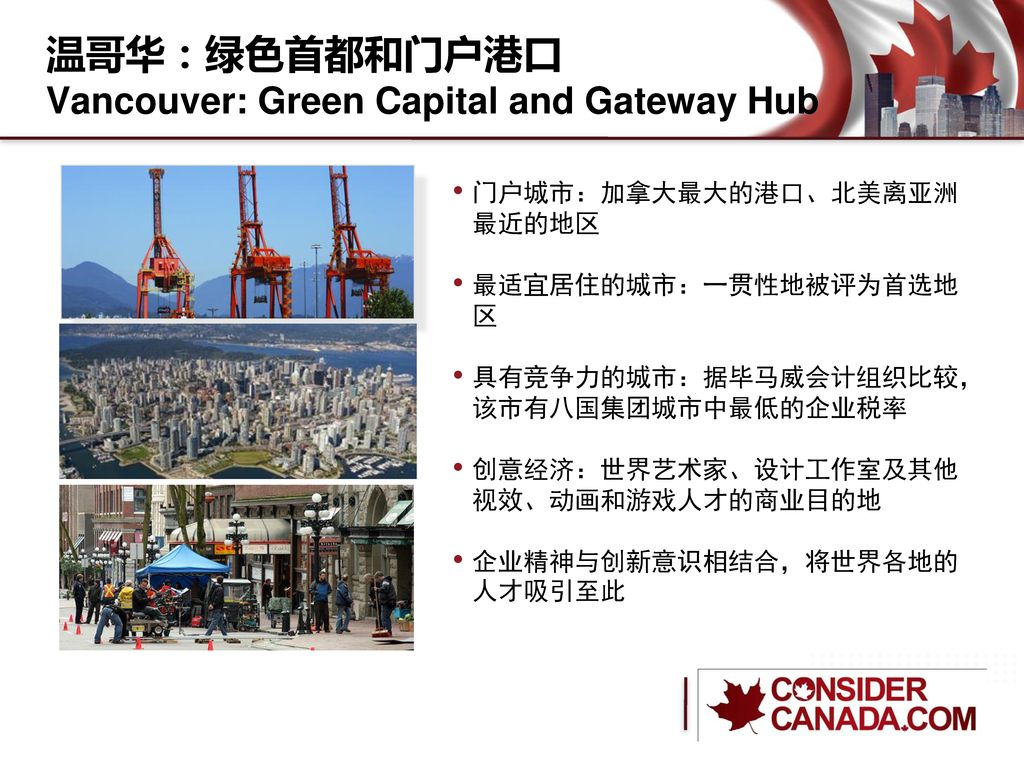 温哥华:绿色首都和门户港口 Vancouver: Green Capital and Gateway Hub