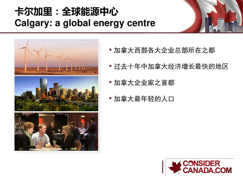 卡尔加里:全球能源中心 Calgary: a global energy centre