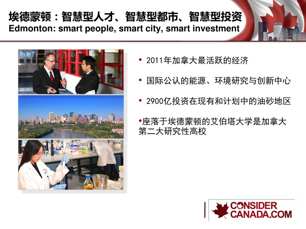 埃德蒙顿:智慧型人才、智慧型都市、智慧型投资 Edmonton: smart people, smart city, smart investment