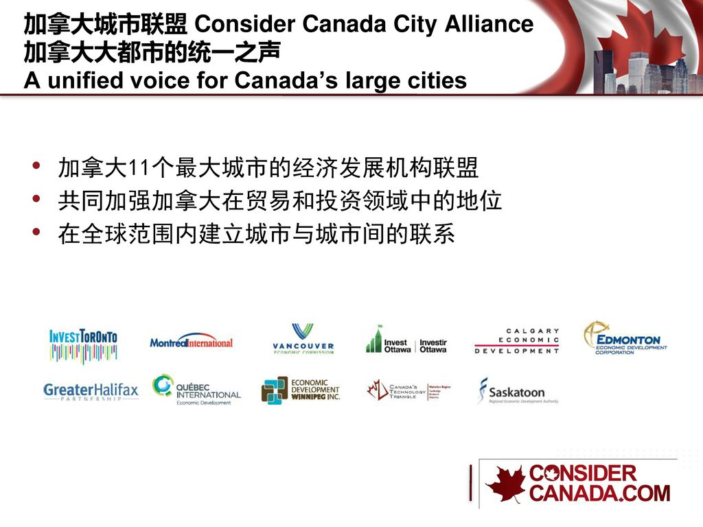 加拿大城市联盟 Consider Canada City Alliance 加拿大大都市的统一之声 A unified voice for Canada's large cities