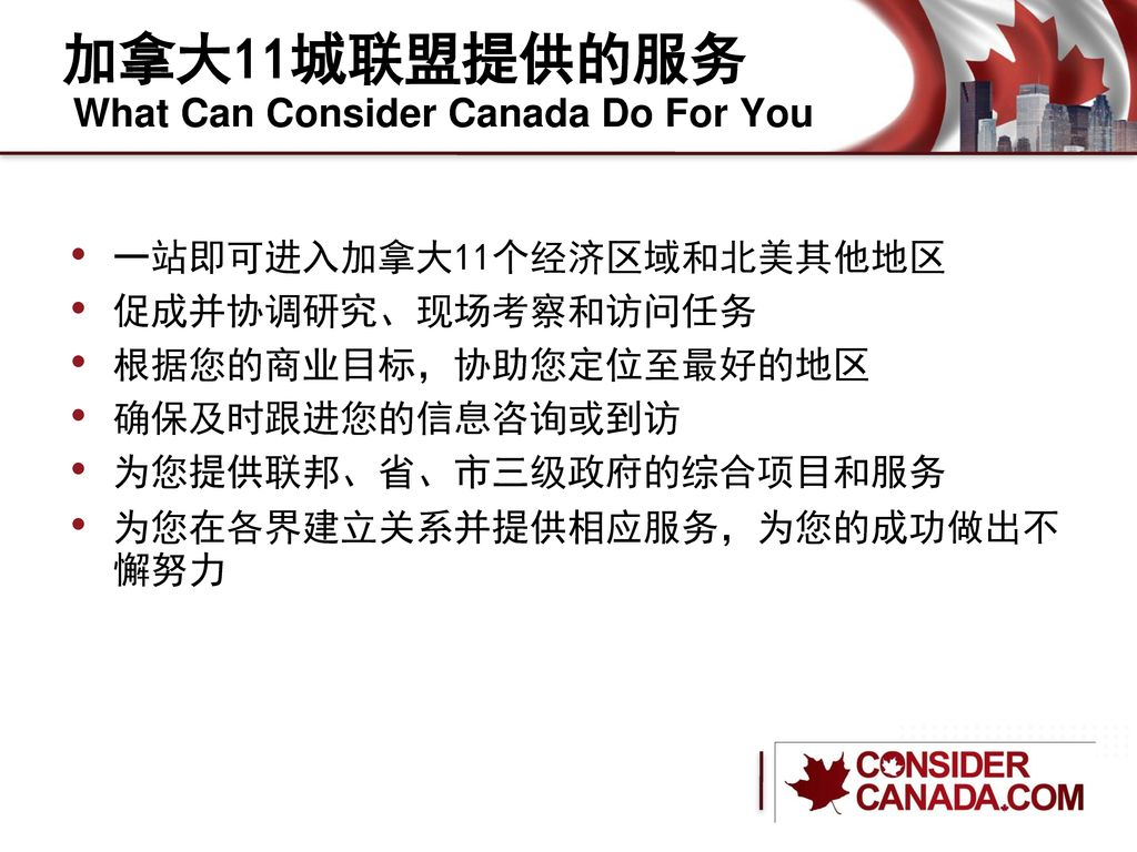 加拿大11城联盟提供的服务 What Can Consider Canada Do For You