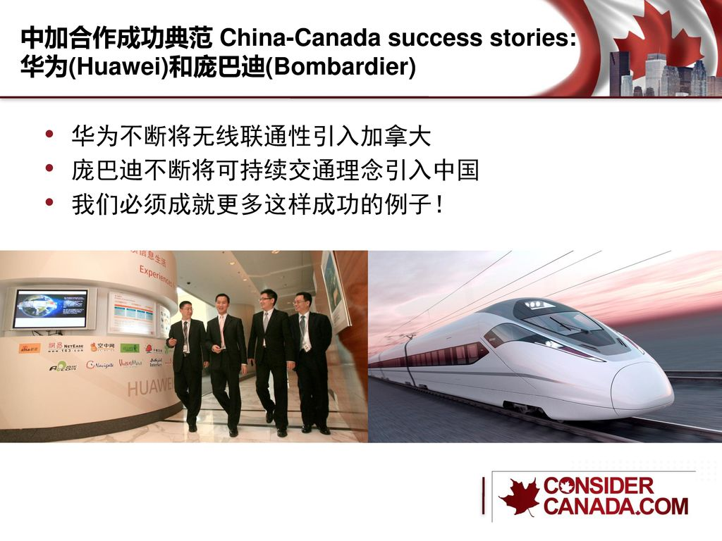 中加合作成功典范 China-Canada success stories: 华为(Huawei)和庞巴迪(Bombardier)