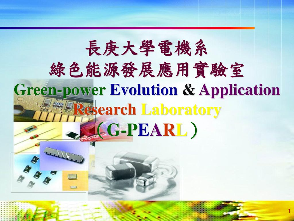 長庚大學電機系 綠色能源發展應用實驗室 Green-power Evolution & Application Research Laboratory (G-PEARL)