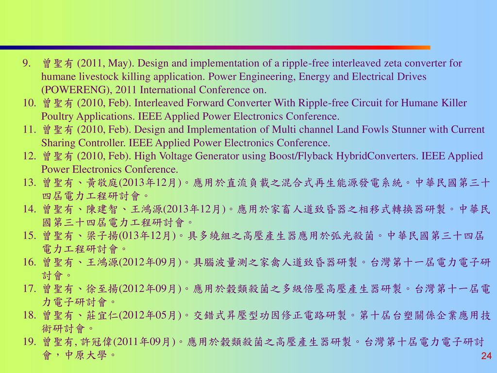 曾聖有 (2011, May). Design and implementation of a ripple-free interleaved zeta converter for humane livestock killing application. Power Engineering, Energy and Electrical Drives (POWERENG), 2011 International Conference on.