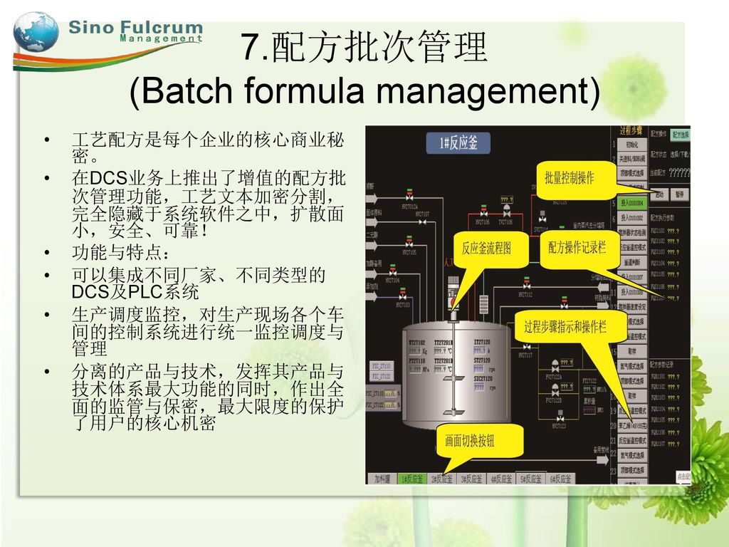 7.配方批次管理 (Batch formula management)