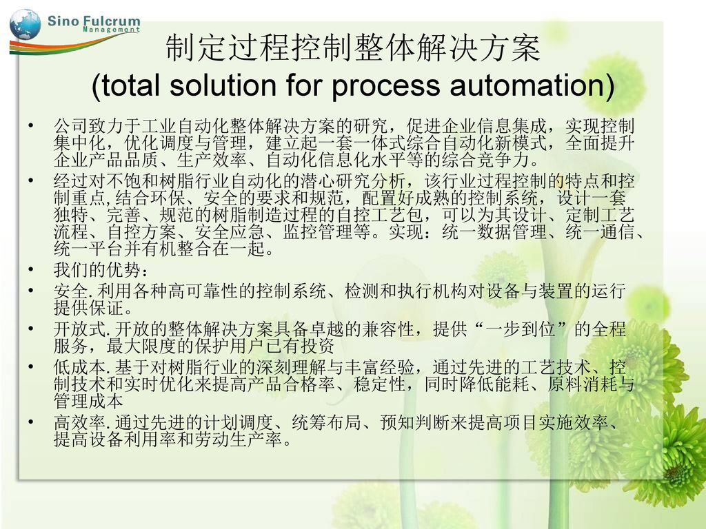 制定过程控制整体解决方案 (total solution for process automation)