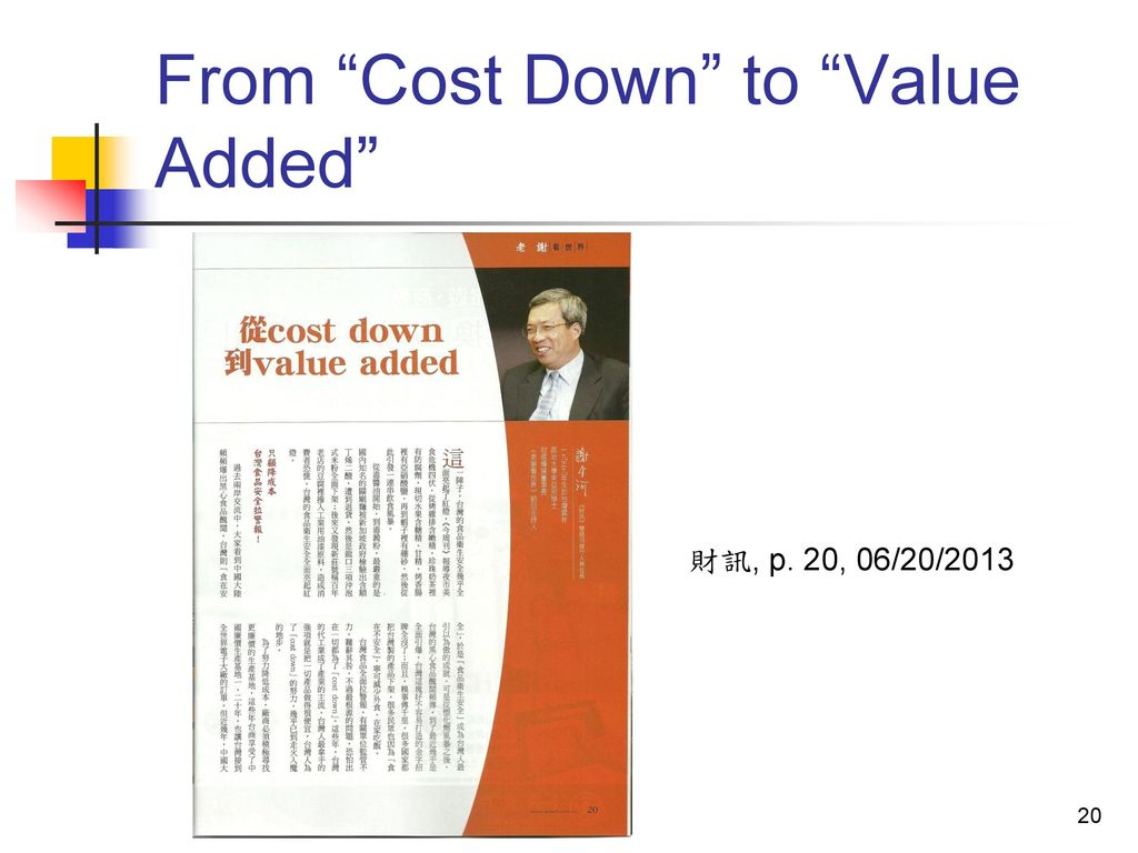 From Cost Down to Value Added