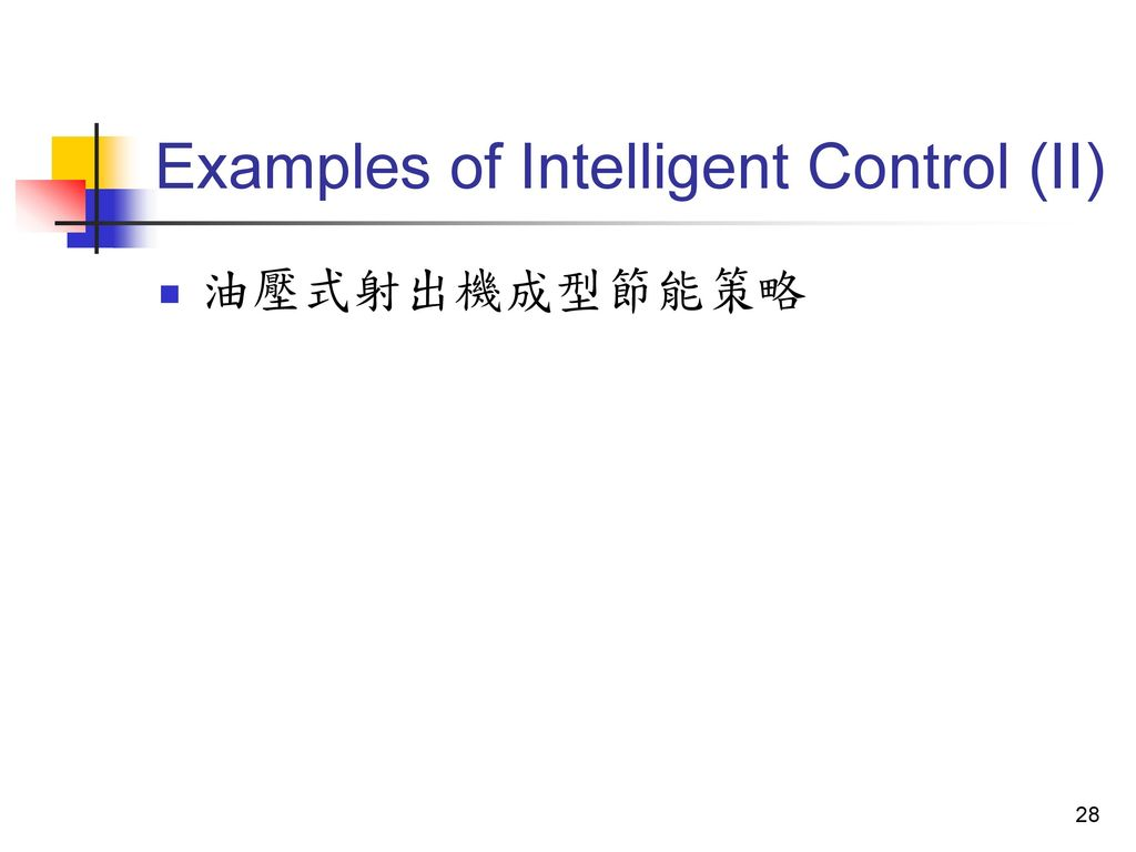 Examples of Intelligent Control (II)