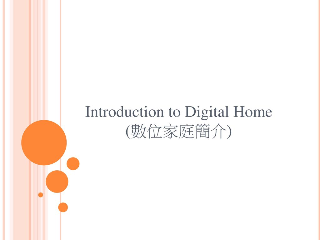 Introduction to Digital Home (數位家庭簡介)