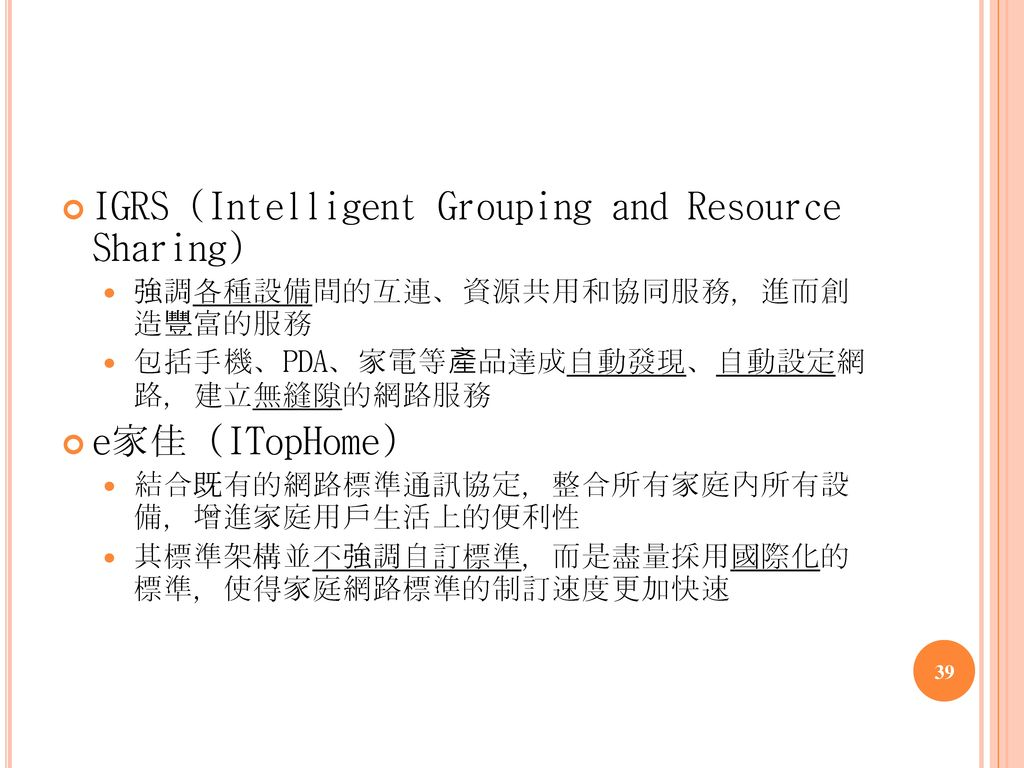 IGRS (Intelligent Grouping and Resource Sharing)