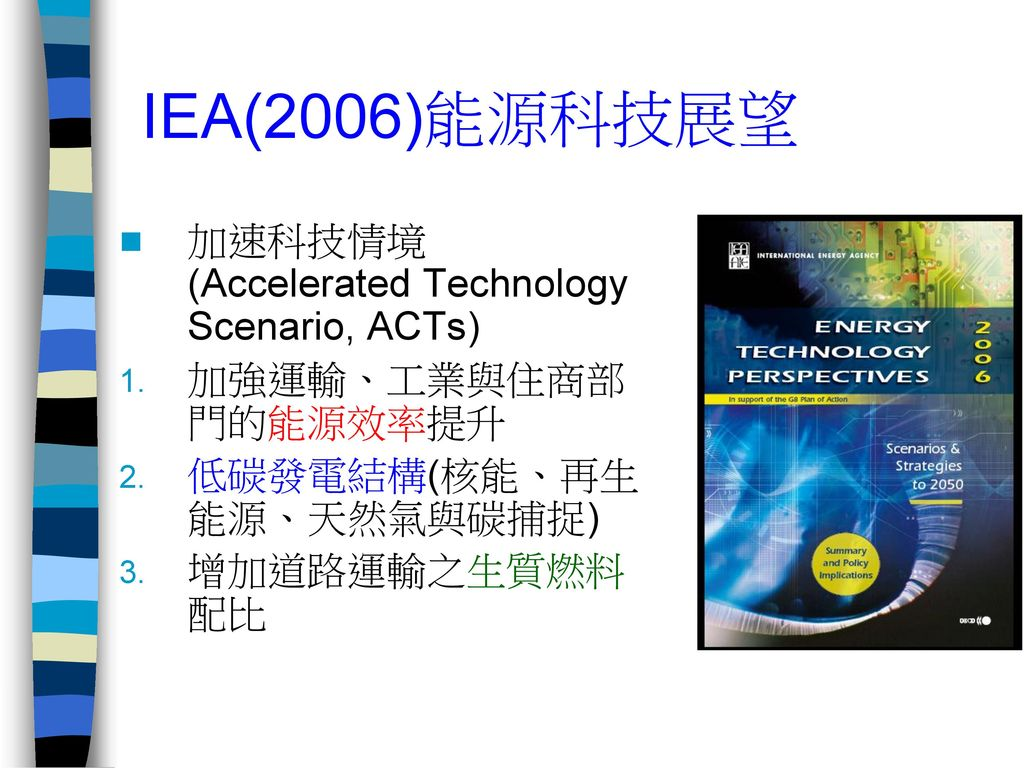 IEA(2006)能源科技展望 加速科技情境(Accelerated Technology Scenario, ACTs)