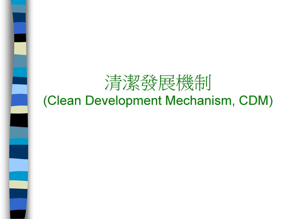 清潔發展機制 (Clean Development Mechanism, CDM)