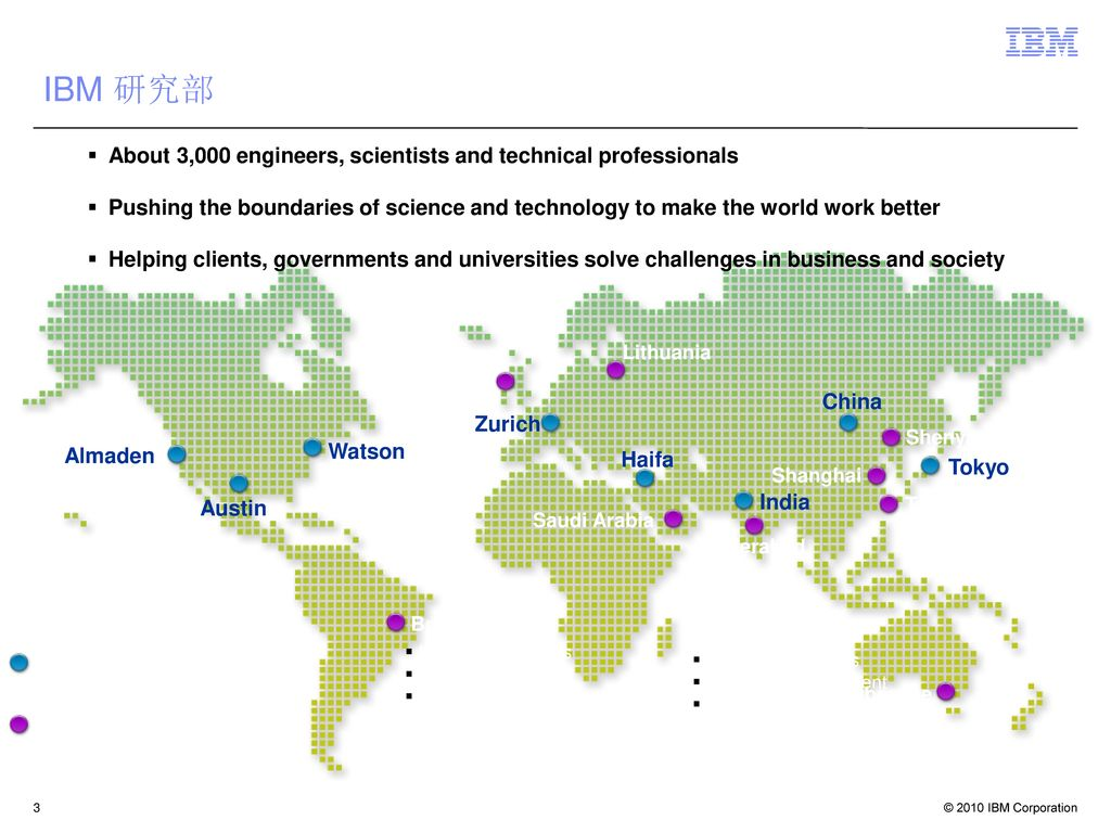 IBM 研究部 About 3,000 engineers, scientists and technical professionals