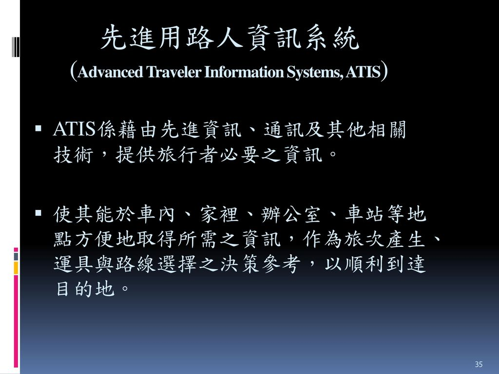 先進用路人資訊系統 (Advanced Traveler Information Systems, ATIS)