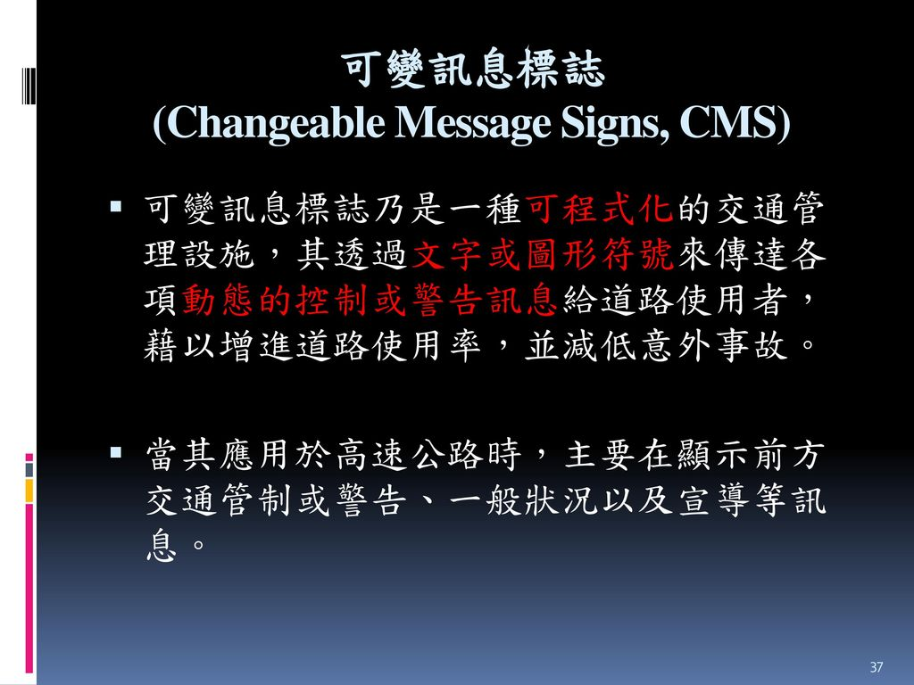 可變訊息標誌 (Changeable Message Signs, CMS)