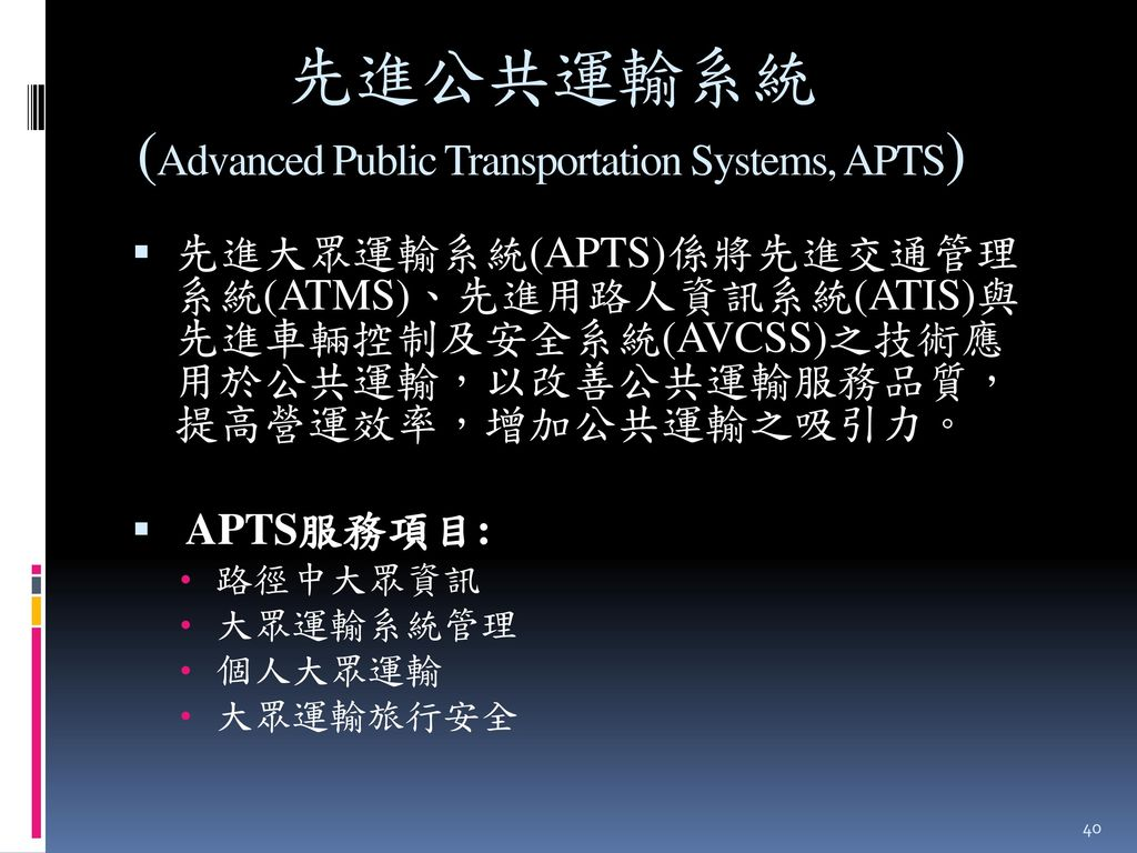 先進公共運輸系統 (Advanced Public Transportation Systems, APTS)