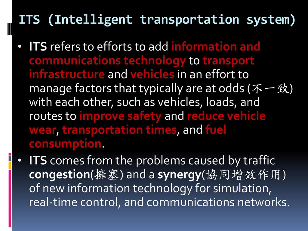 ITS (Intelligent transportation system)