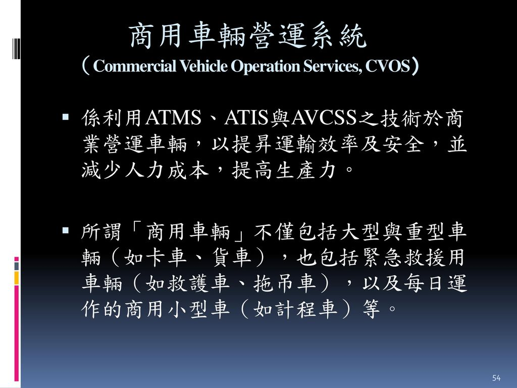 商用車輛營運系統 (Commercial Vehicle Operation Services, CVOS)