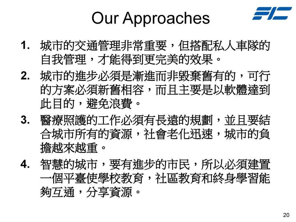Our Approaches 城市的交通管理非常重要,但搭配私人車隊的自我管理,才能得到更完美的效果。