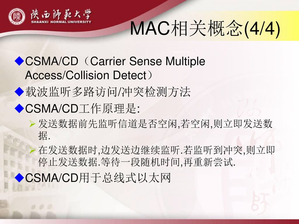 MAC相关概念(4/4) CSMA/CD(Carrier Sense Multiple Access/Collision Detect)