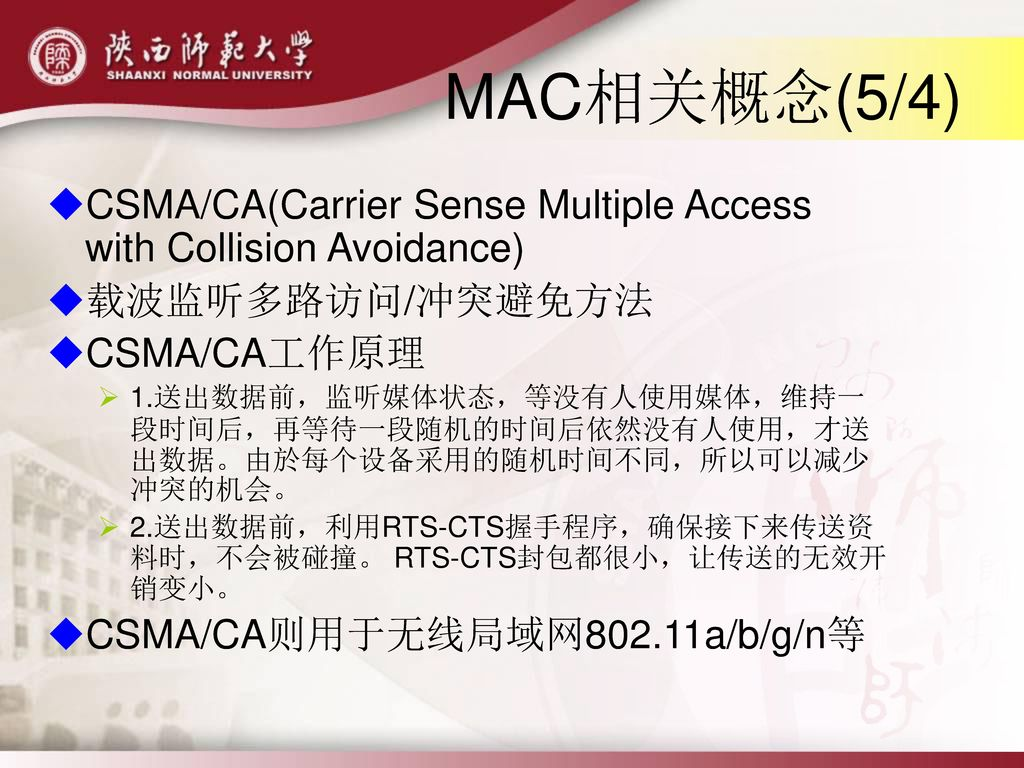 MAC相关概念(5/4) CSMA/CA(Carrier Sense Multiple Access with Collision Avoidance) 载波监听多路访问/冲突避免方法. CSMA/CA工作原理.