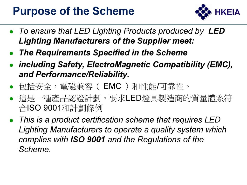 Purpose of the Scheme To ensure that LED Lighting Products produced by LED Lighting Manufacturers of the Supplier meet: