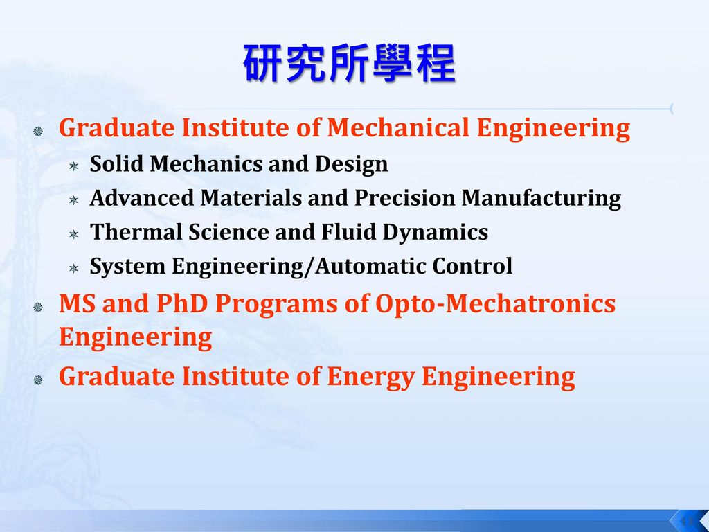 研究所學程 Graduate Institute of Mechanical Engineering