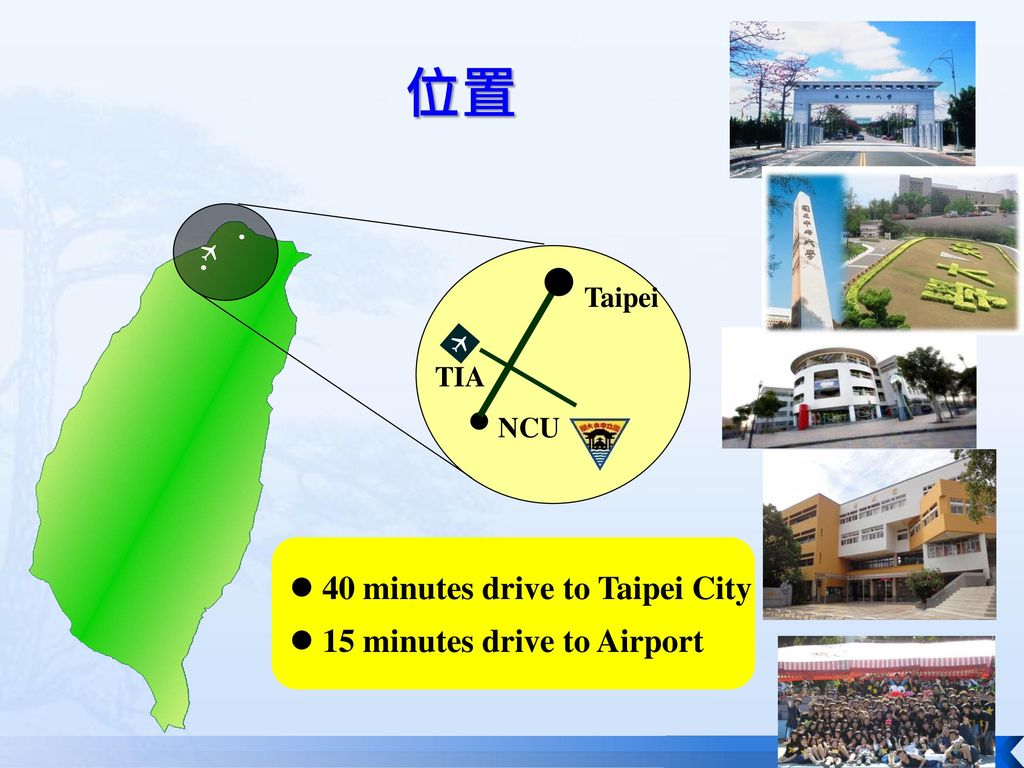  Taipei 位置  NCU 40 minutes drive to Taipei City