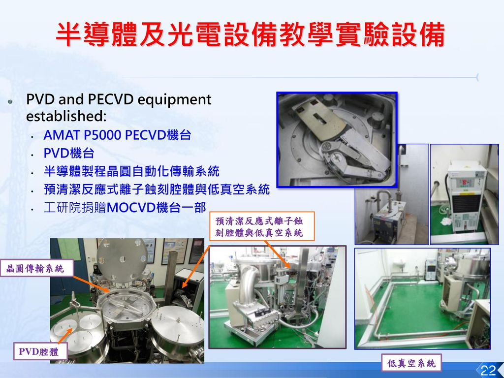 半導體及光電設備教學實驗設備 PVD and PECVD equipment established: AMAT P5000 PECVD機台