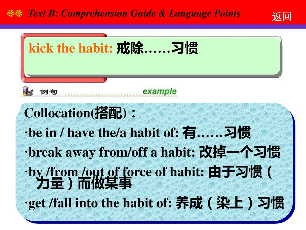 ·be in / have the/a habit of: 有……习惯