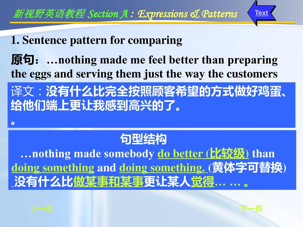1. Sentence pattern for comparing