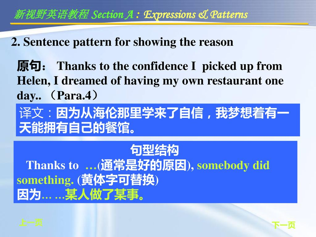 2. Sentence pattern for showing the reason
