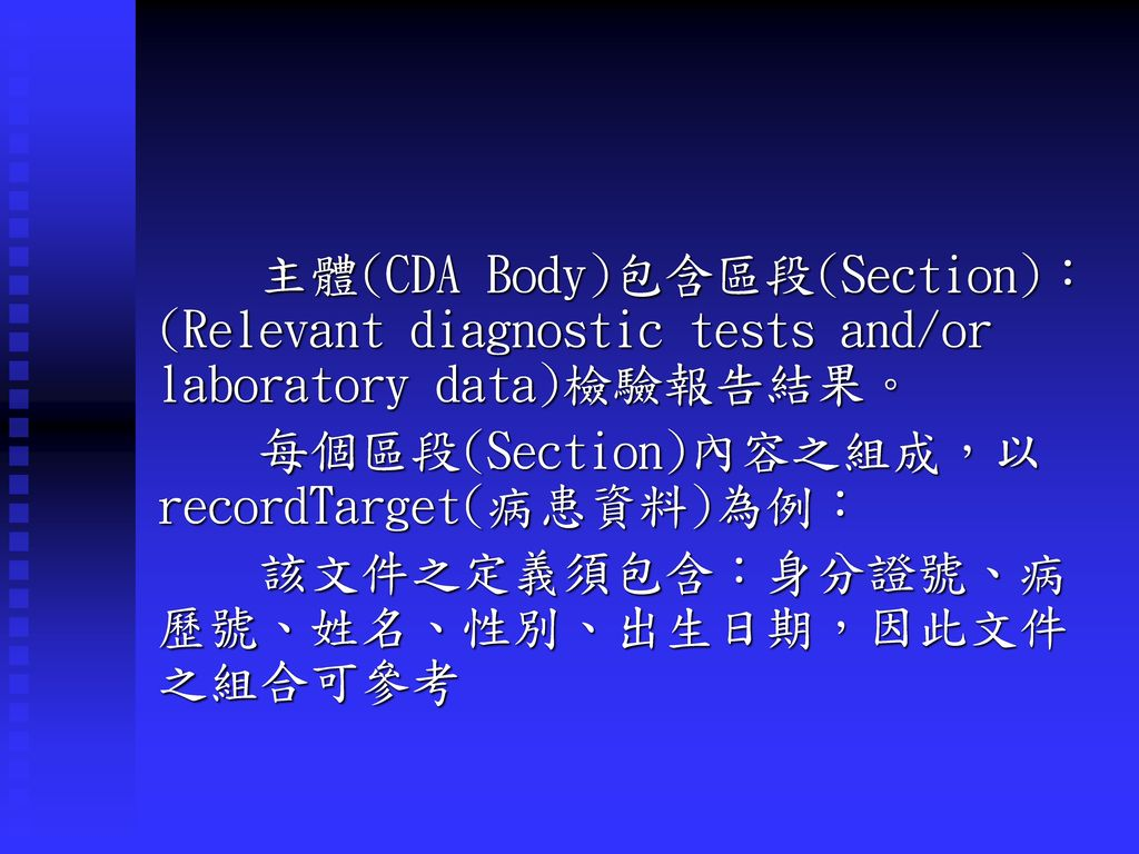 主體(CDA Body)包含區段(Section):(Relevant diagnostic tests and/or laboratory data)檢驗報告結果。