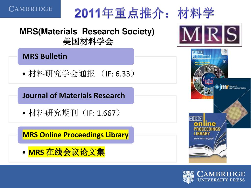MRS(Materials Research Society)