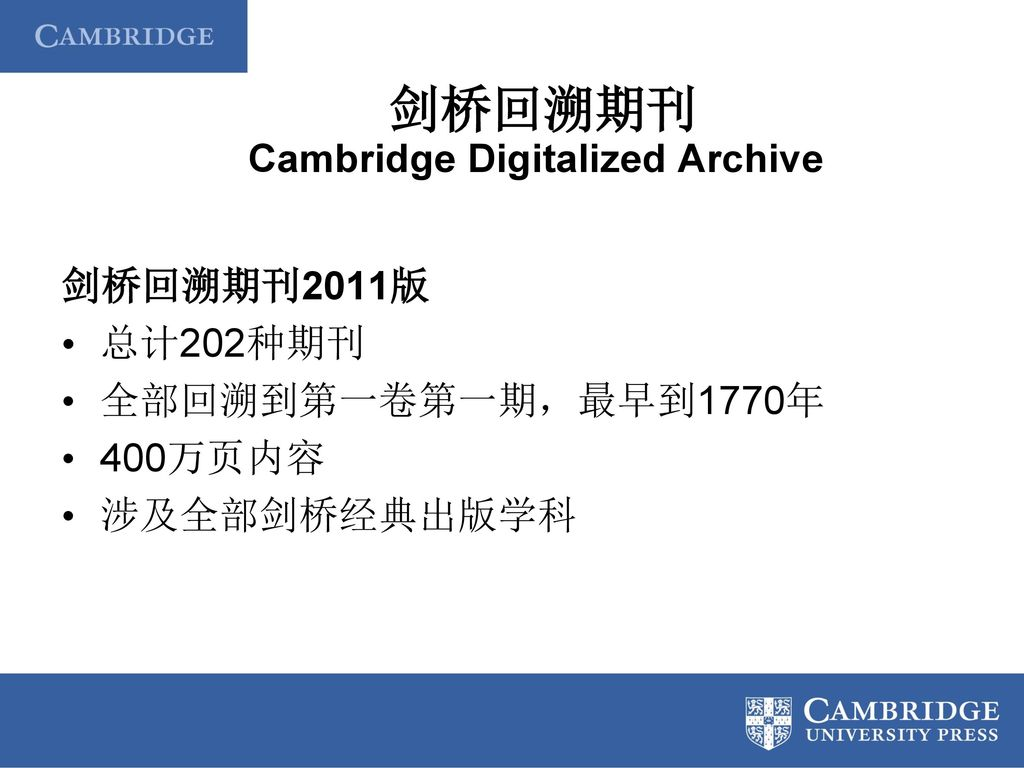 剑桥回溯期刊 Cambridge Digitalized Archive